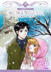 海に降る雪のように~北海道・夢の家~【分冊版】 4巻-電子書籍