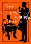 シャーロック・ホームズの事件録 芸術家の血-電子書籍