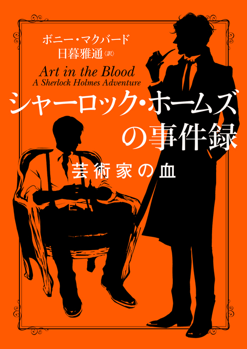シャーロック・ホームズの事件録 芸術家の血拡大写真