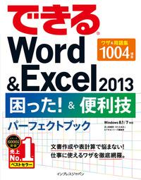 できるWord&Excel 2013 困った!&便利技パーフェクトブック