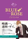 崎義一の優雅なる生活 BLUE ROSE-電子書籍