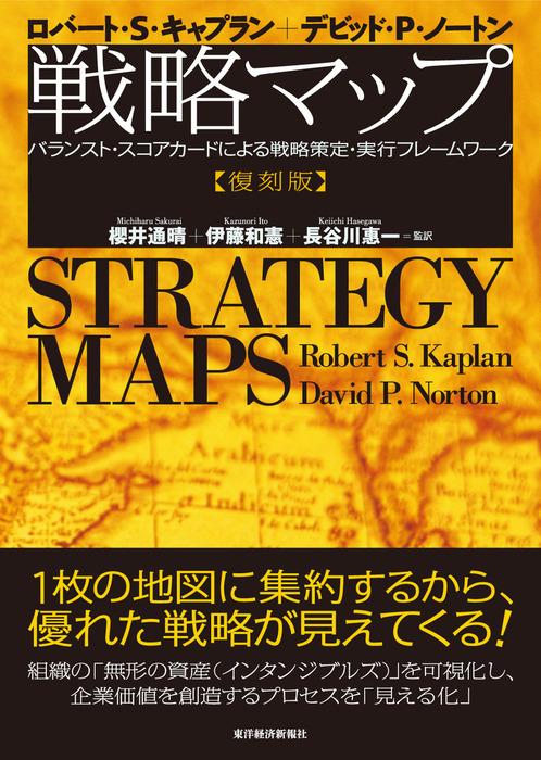 戦略マップ [復刻版]―バランスト・スコアカードによる戦略策定・実行フレームワーク拡大写真
