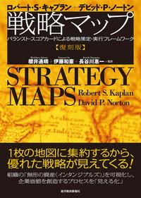 戦略マップ [復刻版]―バランスト・スコアカードによる戦略策定・実行フレームワーク