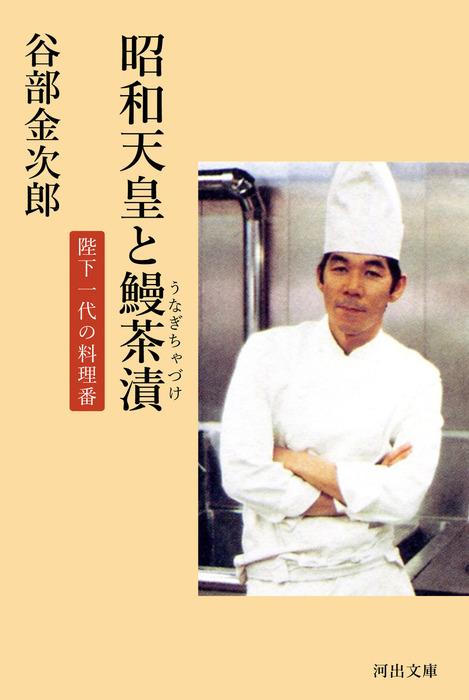 昭和天皇と鰻茶漬 陛下一代の料理番拡大写真