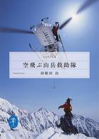 空飛ぶ山岳救助隊  ヘリ・レスキューに命を懸けた男、篠原秋彦