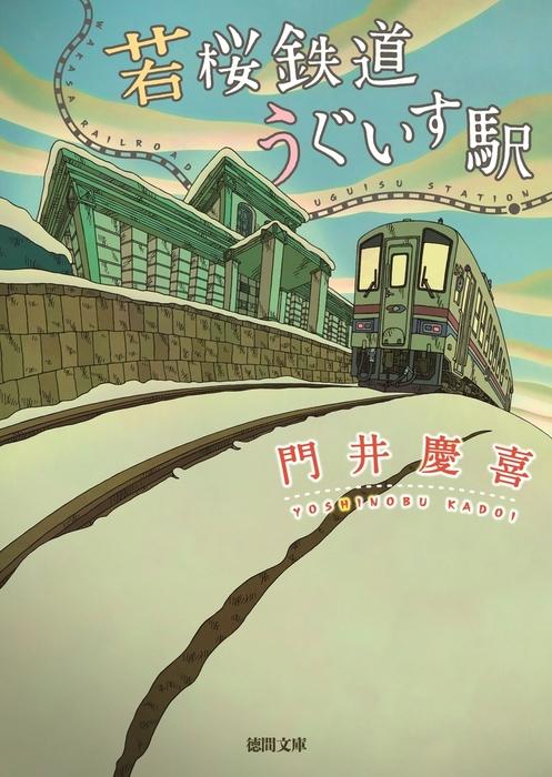 若桜鉄道うぐいす駅拡大写真