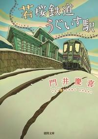 若桜鉄道うぐいす駅-電子書籍
