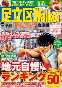 足立区Walker-電子書籍