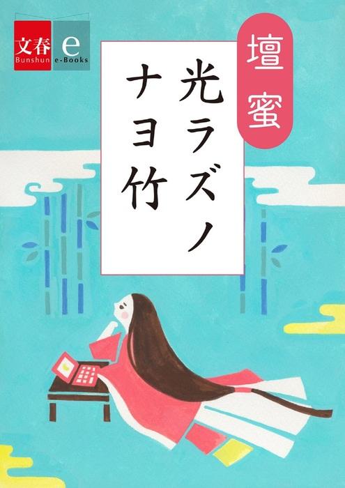 光ラズノナヨ竹【文春e-Books】拡大写真