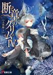 断章のグリムIV 人魚姫・下-電子書籍