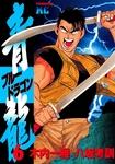 青龍<ブルードラゴン>(6)-電子書籍