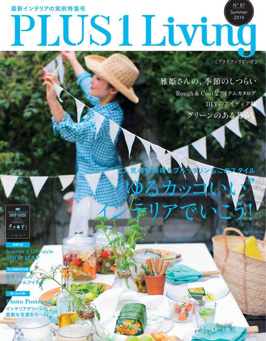 PLUS1 Living No.87-電子書籍-拡大画像