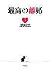 最高の離婚(下)-電子書籍