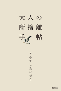 大人の断捨離手帖-電子書籍