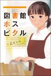 図書館ホスピタル-電子書籍