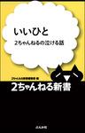 いいひと―2ちゃんねるの泣ける話-電子書籍
