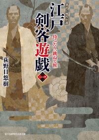 江戸剣客遊戯 一 侍ふたり、跳ねて候