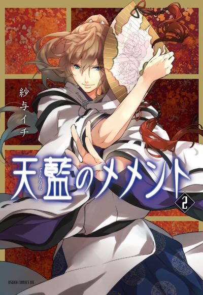 天藍のメメント(2)-電子書籍