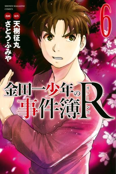 金田一少年の事件簿R(6)-電子書籍