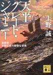 天平グレート・ジャーニー 遣唐使・平群広成の数奇な冒険-電子書籍