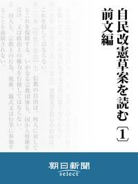 自民改憲草案を読む〔1〕 前文編-電子書籍