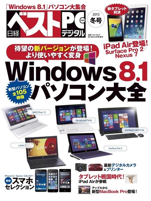 日経ベストPC+デジタル 2013冬号拡大写真