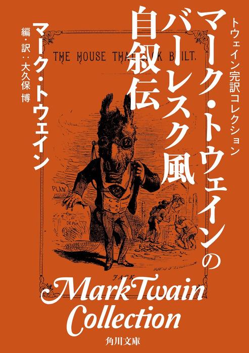 トウェイン完訳コレクション マーク・トウェインのバーレスク風自叙伝拡大写真