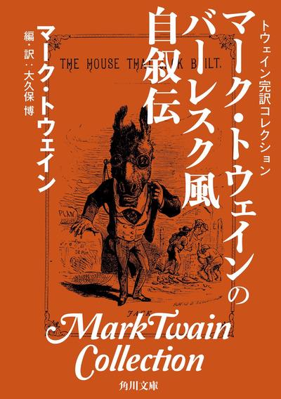 トウェイン完訳コレクション マーク・トウェインのバーレスク風自叙伝-電子書籍