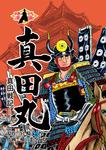 真田丸 -真田戦記--電子書籍
