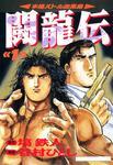 闘竜伝(1)-電子書籍