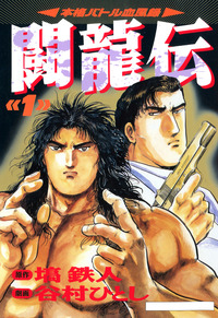 闘竜伝(1)