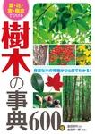 葉・花・実・樹皮でひける 樹木の事典600種-電子書籍