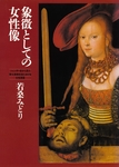 象徴としての女性像 ──ジェンダー史から見た家父長制社会における女性表象-電子書籍