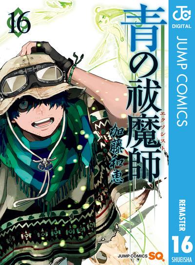 青の祓魔師 リマスター版 16-電子書籍