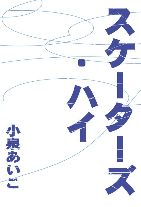 スケーターズ・ハイ-電子書籍-拡大画像