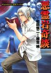 Kiyoshirou伝奇ファイル(1) 悪霊岩奇談-電子書籍