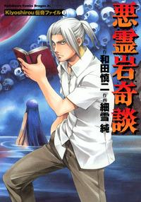 Kiyoshirou伝奇ファイル(1) 悪霊岩奇談