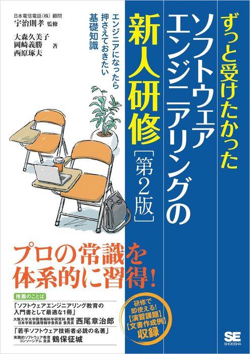 ずっと受けたかったソフトウェアエンジニアリングの新人研修 第2版-電子書籍-拡大画像