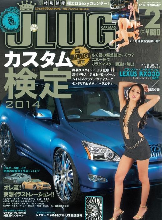 J―LUG 2014年2月号拡大写真