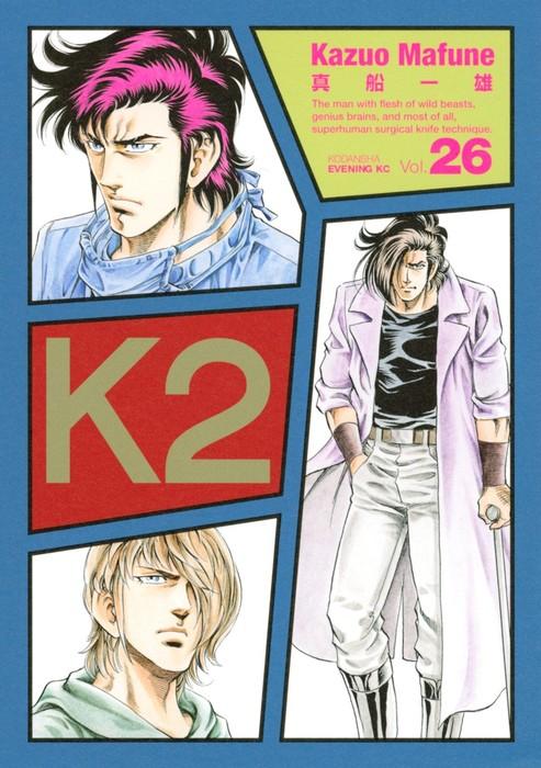 K2(26)-電子書籍-拡大画像