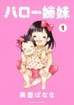 ハロー姉妹(1)-電子書籍