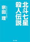 北斗七星殺人伝説-電子書籍