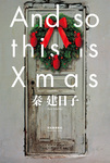 And so this is Xmas-電子書籍