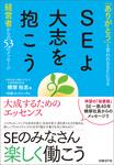 SEよ大志を抱こう(日経BP Next ICT選書) 「ありがとう」と言われるSEになる~経営者からの53のメッセージ-電子書籍