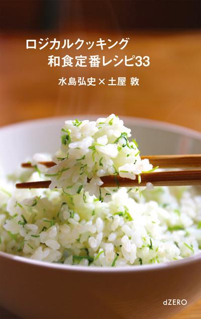 ロジカルクッキング[動画視聴権付き]和食定番レシピ33-電子書籍