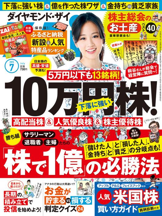 ダイヤモンドZAi 15年7月号拡大写真