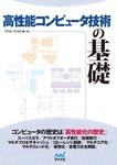 高性能コンピュータ技術の基礎-電子書籍