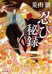 忍び秘録-電子書籍