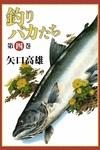 釣りバカたち (4)-電子書籍