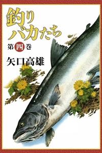 釣りバカたち (4)